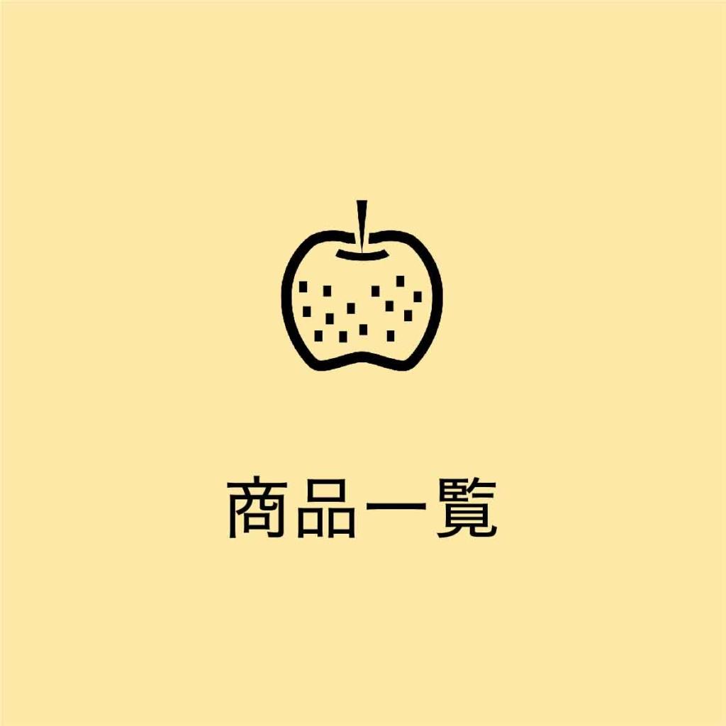 鈴果園の商品一覧