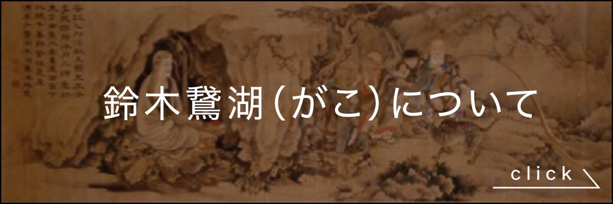 鈴木鵞湖について